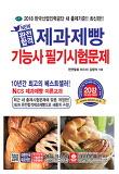 제과제빵기능사 필기시험문제(2018)