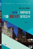 재무회계 기출 Best 모의고사(2018)