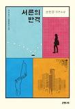 서른의 반격-제5회 제주4.3평화문학상 수상작