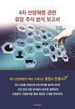 4차 산업 혁명 관련 유망 주식 분석 보고서
