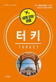 세계 문화 여행: 터키