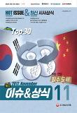 최신 이슈&상식(2017)(11월호)