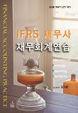 2018 IFRS 세무사 재무회계연습