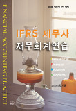 IFRS 세무사 재무회계연습(2018 세무사 2차 대비)