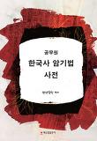 공무원 한국사 암기법 사전