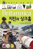 브리태니커 만화 백과. 55: 지진과 싱크홀