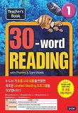 30-word Reading. 1: Teachers Book(TG with WB+MP3 CD+단어/문장쓰기 노트)