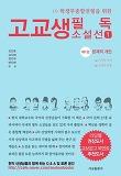 고교생 필독 소설선. 1