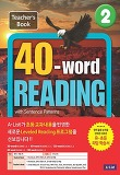 40-word Reading. 2: Teachers Book(TG with WB+MP3 CD+단어/문장쓰기 노트)