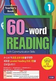 60-word Reading. 1: Teachers Book(TG with WB+MP3 CD+단어/문장쓰기 노트)