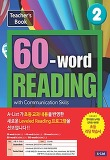 60-word Reading. 2: Teachers Book(TG with WB+MP3 CD+단어/문장쓰기 노트)