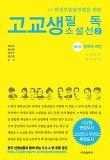 고교생 필독 소설선. 2