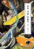 한국 사람 만들기. 1-제1부 조선 사람 만들기