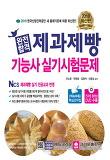 제과제빵기능사 실기시험문제(2018)