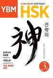 HSK 전략의 신 3급