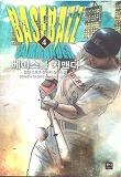 베이스볼 커맨더. 4