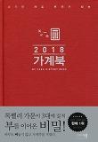 쓰기만 해도 부자가 되는 가계북(핸디)(2018)