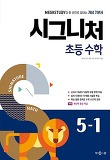 메가스터디 시그니처 초등 수학 5-1 (2018년)