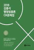 김종석 행정법총론 OX 문제집(2018)