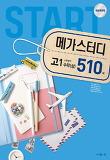 고등 수학(상) 고1 510제(2018)