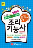 조리기능사 한 권으로 뚝딱(2019)