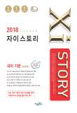 자이스토리 국어 기본 466제(2018)
