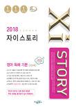 고등 영어독해기본 500제(2018)