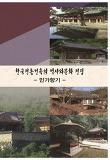 한국전통건축의 역사와 문화전집: 민가향기