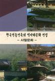 한국전통건축의 역사와문화 전집: 사찰문화