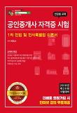 2018 제29회 시험대비 공인중개사 자격증 시험 1차 민법 및 민사특별법 이론서