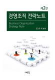 경영조직 전략노트-제2판(2018)
