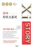 고등 국어 개념어 완성 278제(2018)