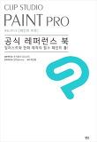 CLIP STUDIO PAINT PRO 공식 레퍼런스 북-일러스트와 만화 제작의 필수 페인트 툴!