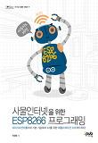 사물인터넷을 위한 ESP8266 프로그래밍(제이펍의 로봇시리즈 11)