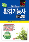 2018 이승원의 신편 환경기능사 필기 + 실기