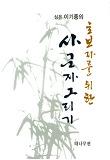 초보자를 위한 사군자그리기(대나무편)