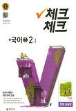 체크체크 국어 3 / 천재(김종철) 중2-1 (2018)