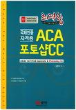 ACA 포토샵 CC