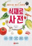 식재료 사전-영양가 있는 재료로 건강하게