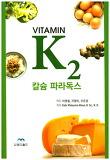 비타민 K .2 칼슘 파라독스