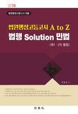 법원행정고시 A to Z 법행 Solution 민법(2018)