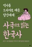 사극으로 읽는 한국사