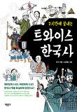 트와이스 한국사