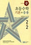 디딤돌 초등수학 기본+응용 2-2(2018)