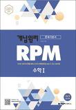 고등 수학1 문제기본서(2019 고2 적용)