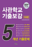 2019 사관학교 기출보감 이과편 (2018년)