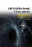 노벨 두드림(Do Dream): 이 책 읽고 노벨상 받자(노벨 물리학상2)
