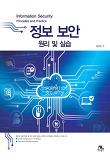 정보 보안 원리 및 실습