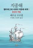 지중해: 펠리페 2세 시대의 지중해 세계. 1