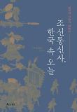 조선통신사, 한국 속 오늘